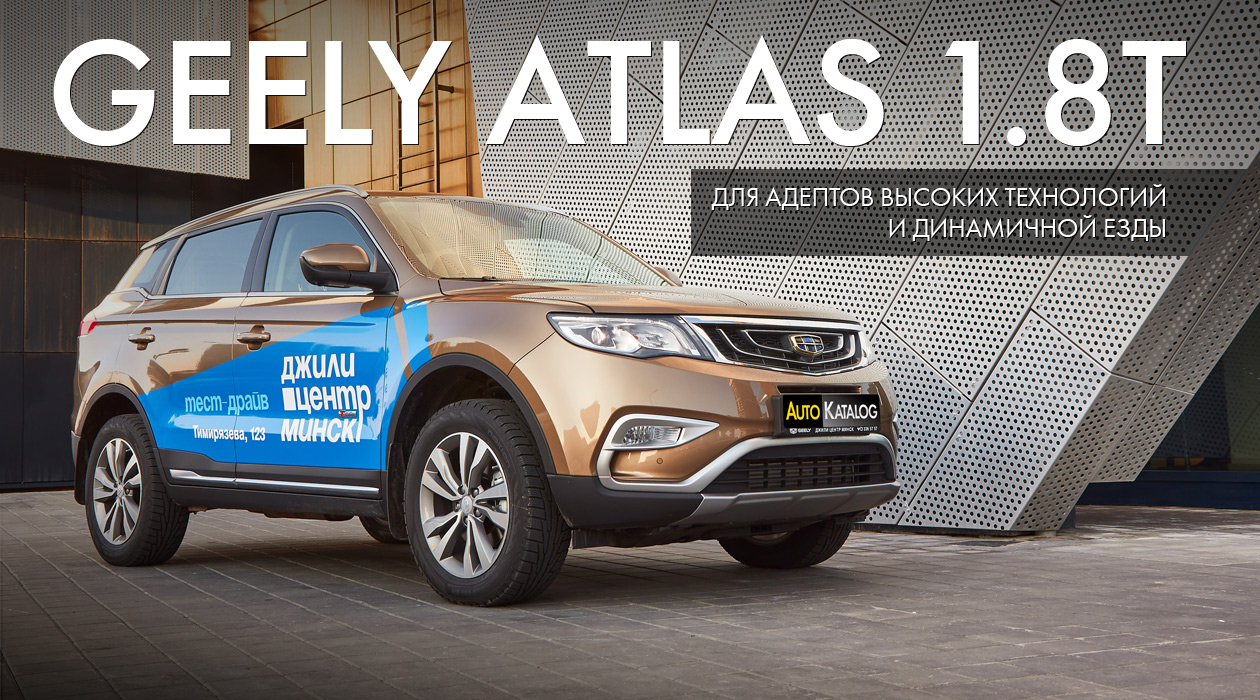 Geely Atlas 1.8 Turbo