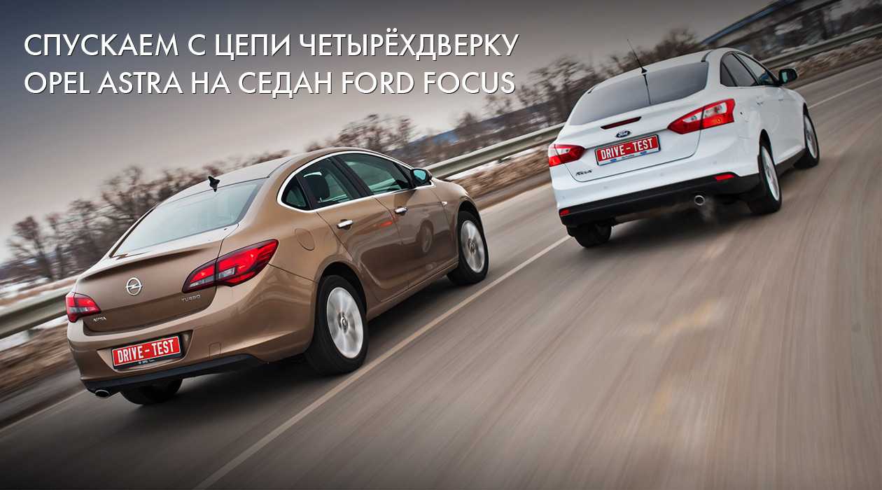 Opel Astra Sedan & Ford Focus Sedan