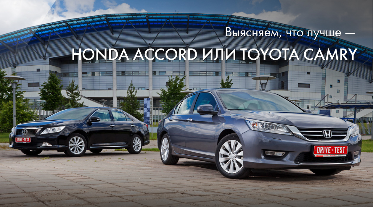 Honda Accord или Toyota Camry 2013